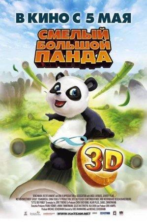 Смелый большой панда / Little Big Panda [2011 / CAM]