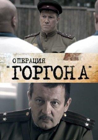 """Операция """"Горгона"""" [Episode 1-4] [2011 / SATRip]"""