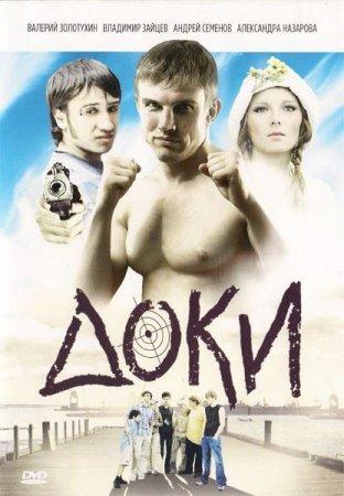 Доки [Episode 1-4] [2010 / DVDRip]