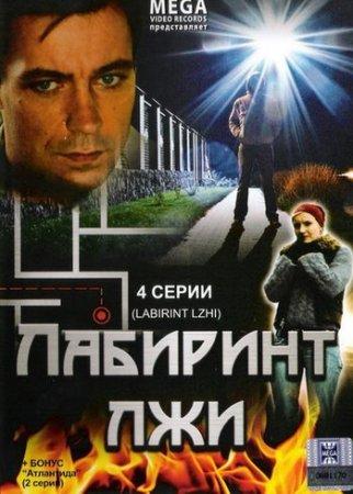 Лабиринты лжи [Episode 1-4] [2009 / DVDRip]
