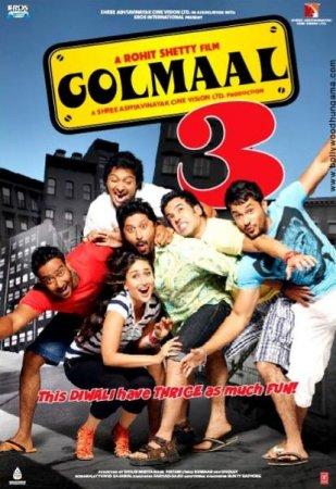 Веселые мошенники 3 / Golmaal 3 [2010 / BDRip]