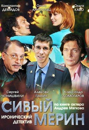Сивый мерин [1-4 episode] [2010 / DVDRip]