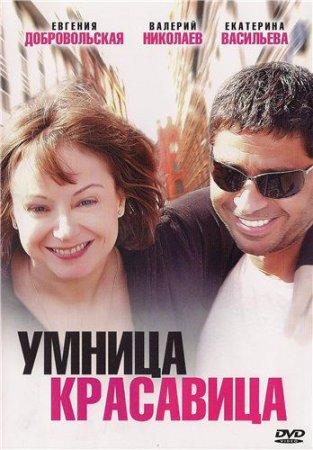 Умница, красавица [Episode 1-4] [2009 / DVDRip]