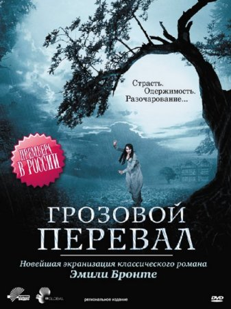 Грозовой перевал / Wuthering Heights [Episode 1-2] [2009 / BDRip]