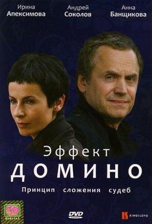Эффект домино [Episode 1-2] [2009/DVDRip]