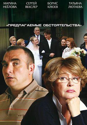 Предлагаемые обстоятельства [Episode 1-4] [2009 / DVDRip]