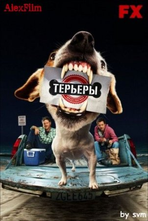 Терьеры / Terriers  [Season 1/Episode 1-13] [2010 / HDTVRip]
