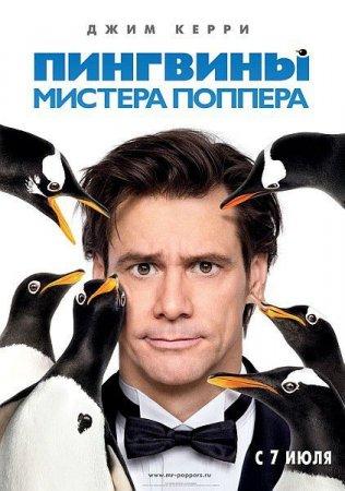 Пингвины мистера Поппера / Mr. Popper's Penguins [2011 / CAM]