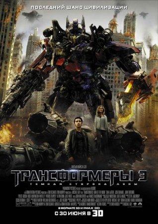 Трансформеры 3: Тёмная сторона Луны / Transformers: Dark of the Moon [PROPER] [2011 / TELESYNC (TS)]