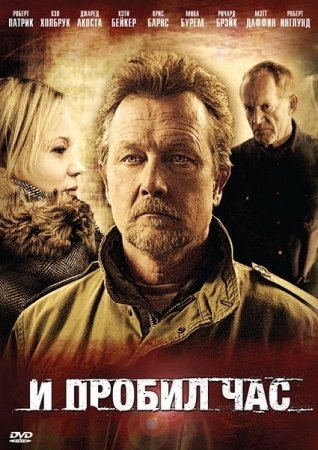 И пробил час / Good Day for It [2011 / DVDRip]