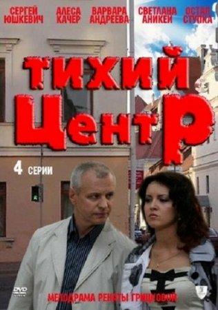 Тихий центр [Episode 1-4] [2011 / SATRip]