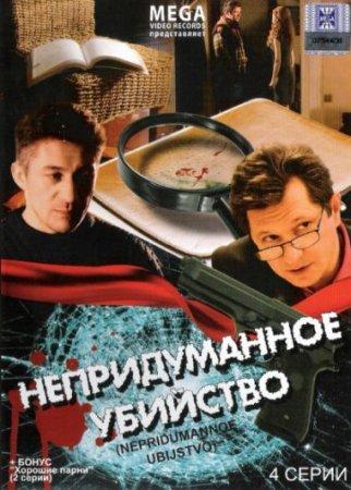 Непридуманное убийство [Episode 1-4] [2009/DVDRip]