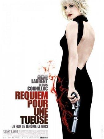 Реквием по убийце / Requiem pour une tueuse [2011 / DVDRip]