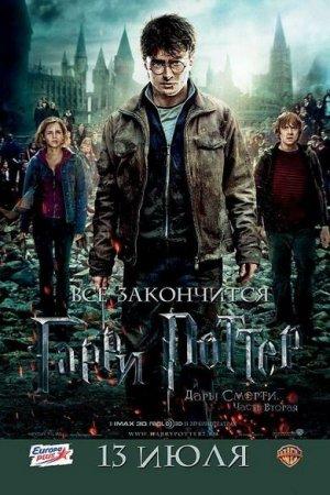 Гарри Поттер и Дары смерти: Часть 2 / Harry Potter and the Deathly Hallows: Part 2 [2011 / CAM]