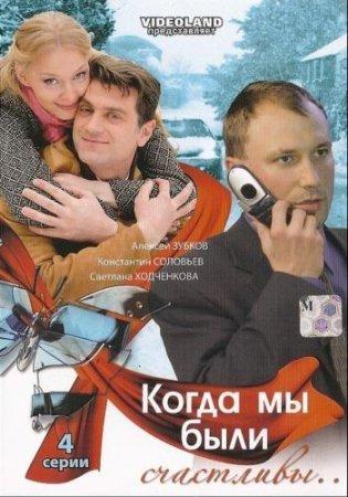 Когда мы были счастливы (1-4 серии из 4) [2009/DVDRip]