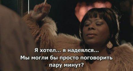 В искушении / Into Temptation [2009 / DVDRip]