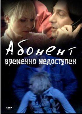 Абонент временно недоступен [Episode 1-4] [2009/DVDRip]