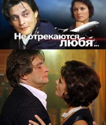 Не отрекаются любя... (4 Серии) [2008/DVDRip]