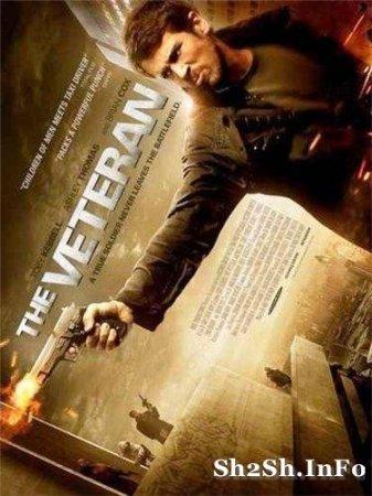 Ветеран / The Veteran [2011 / DVDRip]
