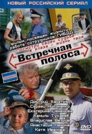 Встречная полоса [Episode 1-4] [2007 / DVDRip]