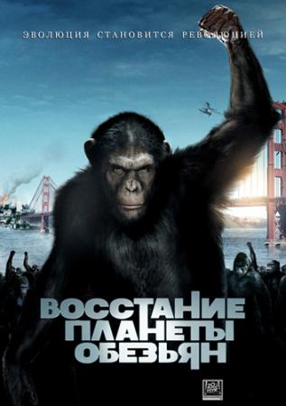 Восстание планеты обезьян / Rise of the Planet of the Apes (2011) CAMRip