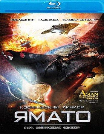 2199: Космическая одиссея / Space Battleship Yamato (2010) HDRip | Лицензия