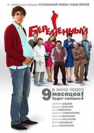 Скачать бесплатно Беременный (2011) TS