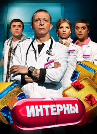 Скачать Интерны 94 серия (2011) WEBRip