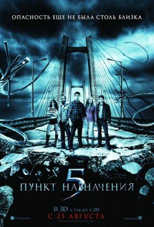 Пункт назначения 5 / Final Destination 5 (2011) TS | Многоголосый