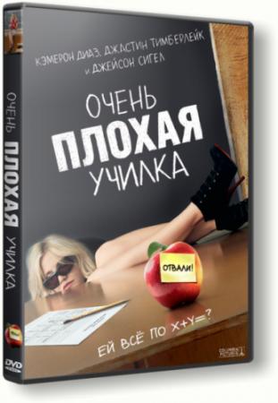 Очень плохая училка DVDRip | Лицензия