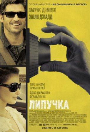 Фильм Липучка / Flypaper DVDRip