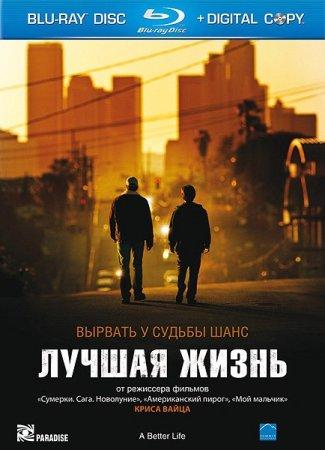 Лучшая жизнь / A Better Life (2011) HDRip | Лицензия