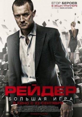 Рейдер (2011) HDRip