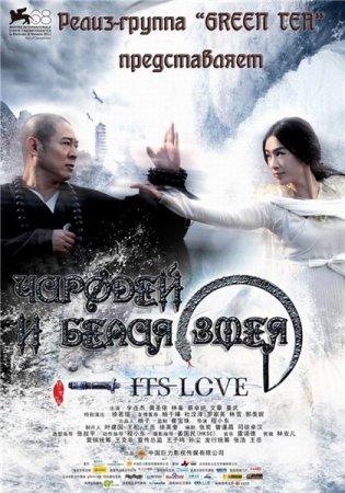 Чародей и Белая змея 2011 DVDRip