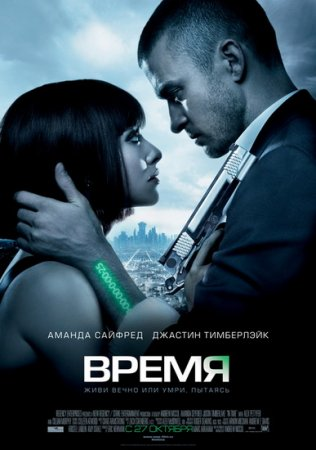 Время / In Time (2011) CAMRip