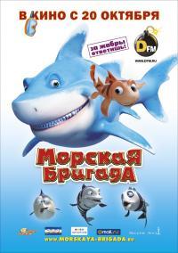 Морская бригада / SeaFood / 2011 / DVDRip
