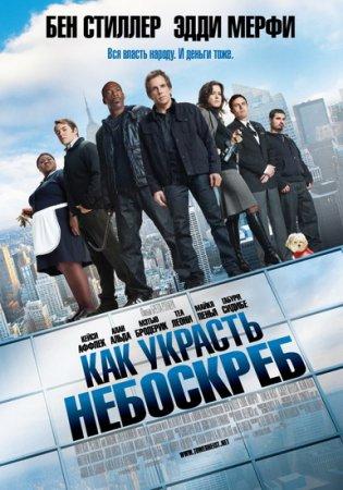 Как украсть небоскреб / Tower Heist (2011) TS (New)