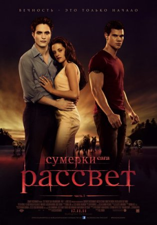 Сумерки 4.Сага.Рассвет:Часть 1 / The Twilight Saga (2011) TS