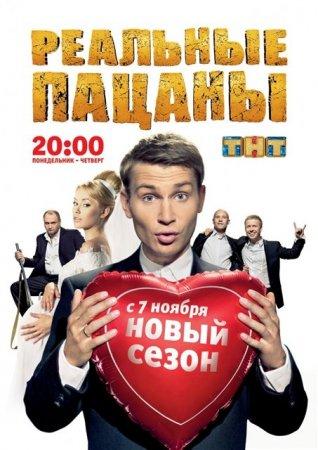 Реальные пацаны (Сезон: 3 / 1-12 серии) (2011) WEBRip