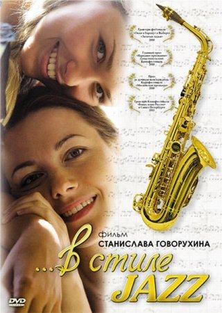 В стиле jazz (2010) DVDRip