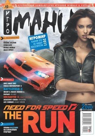 Игромания №12 (Декабрь) (2011) PDF