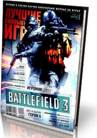 Лучшие компьютерные игры №12 (декабрь) (2011) PDF