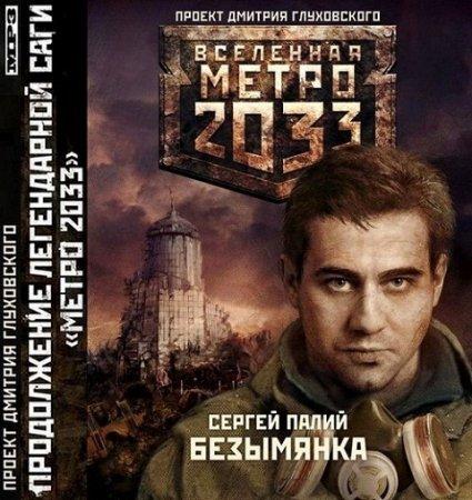 ��������� ����� 2033: ������ ����� - ��������� (2011) MP3