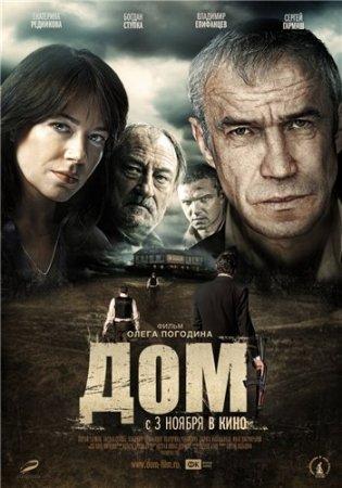 Дом (2011) DVDRip