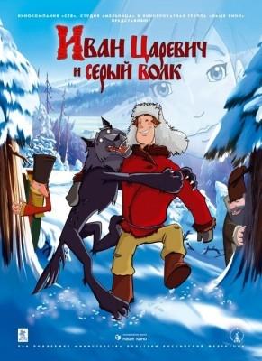 Иван Царевич и Серый Волк (2011) CAMRip
