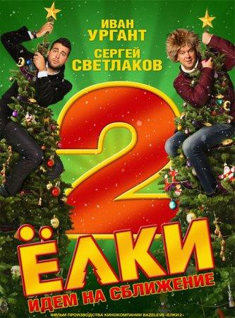 Ёлки 2 (2011) TS