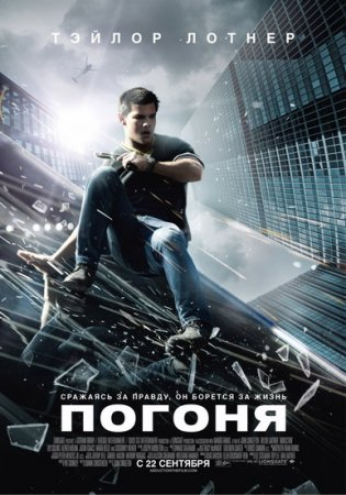 Погоня / Abduction (2011) HDRip