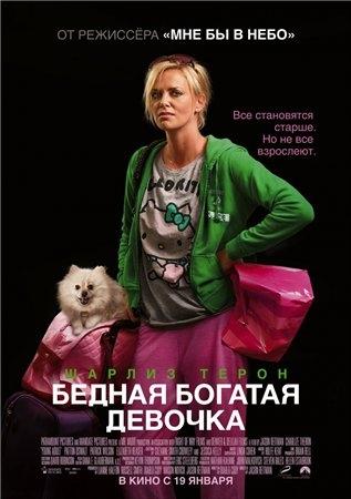 Бедная богатая девочка / Young Adult (2012) CAMRip
