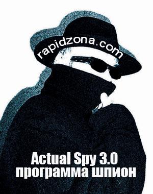 Actual Spy 3.0 (2007) PC