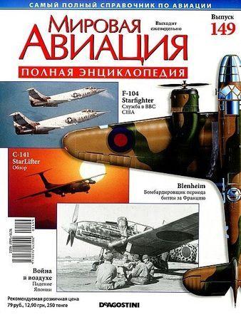Мировая авиация №149 (2011) PDF